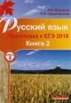 ЕГЭ-2018 Русский язык. Подготовка к ЕГЭ книга 2я